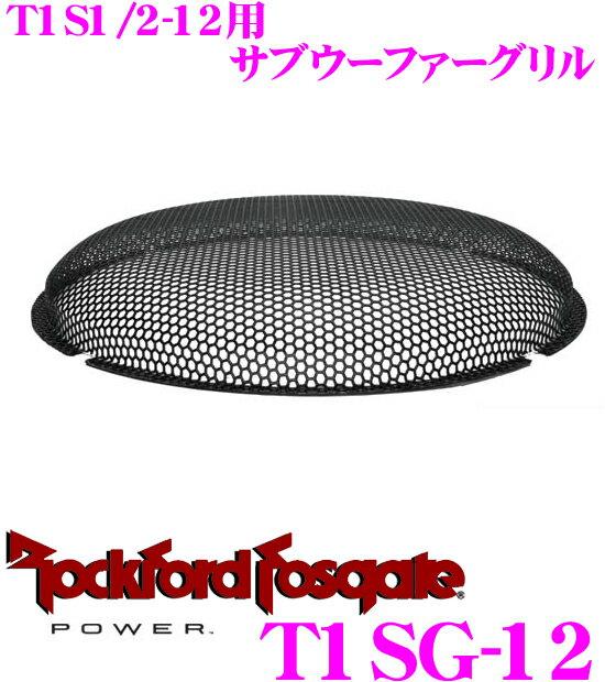 RockfordFosgate ロックフォード T1SG-12 T1Sシリーズ用サブウーファーグリル 【T1S1-12/T1S2-12対応】