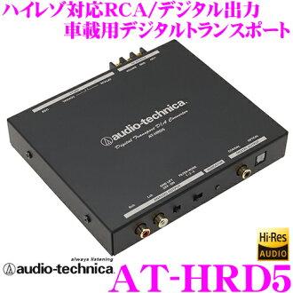支持铁三角AT-HRD5最大384kHz/32bit高分辨的高质量数码运输(D/A转换器)
