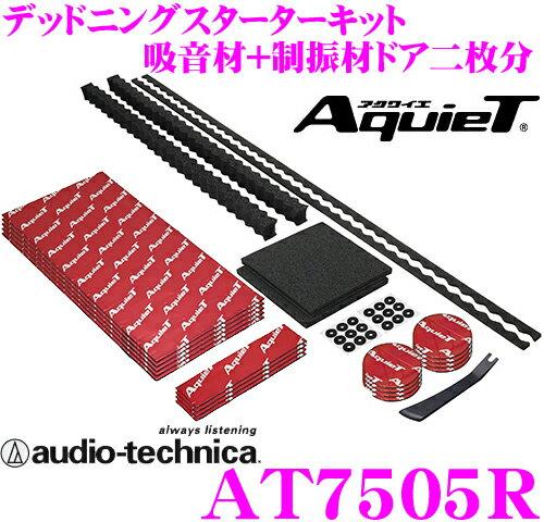 オーディオテクニカ AT7505R AquieT(アクワイエ) ハイグレード ドアチューニング パーフェクトキット 【ドア2枚分のデッドニングフルセット】
