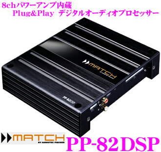 MATCH 매치 Plug&Play PP-82 DSP 8 ch파워업 내장 디지털 오디오 프로세서