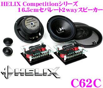 herikkusu HELIX Competition C62C 16.5cm分离2way車載用音箱