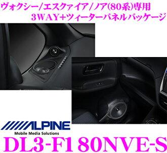 알파인 DL3-F180NVE-S 80계 복시/에스콰이어/노아 전용 프리미엄 사운드 패키지