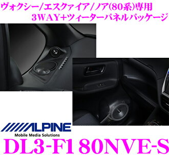 Alpine Electronics DL3-F180NVE-S 80系统vokushi/esukuaia/挪亚专用的高级声音组件