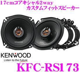 ケンウッド KFC-RS173 17cmコアキシャル2way 車載用カスタムフィットスピーカー
