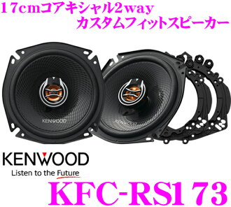 Custom fitting speaker for the Kenwood KFC-RS173 17cm coaxial 2way vehicle installation