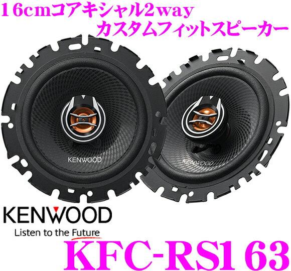 ケンウッド KFC-RS163 16cmコアキシャル2way 車載用カスタムフィットスピーカー