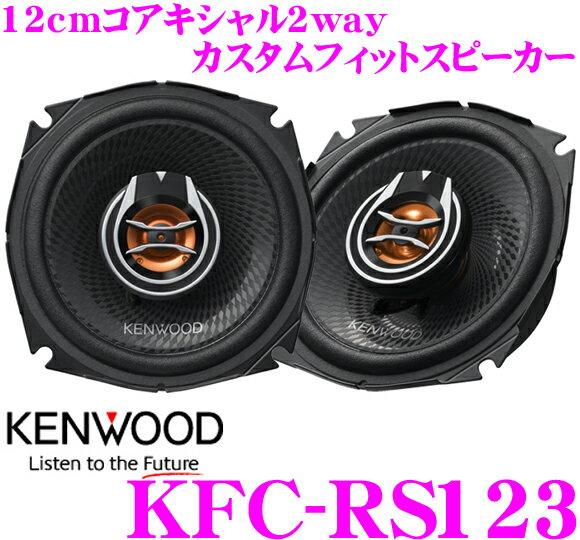 ケンウッド KFC-RS123 12cmコアキシャル2way 車載用カスタムフィットスピーカー