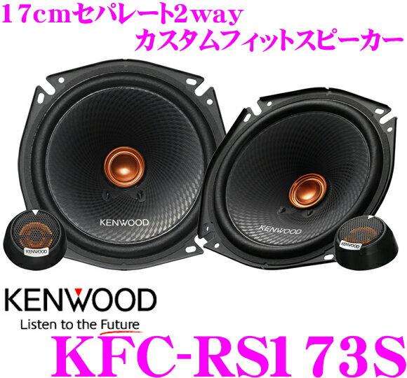 ケンウッド KFC-RS173S 17cmセパレート2way 車載用カスタムフィットスピーカー