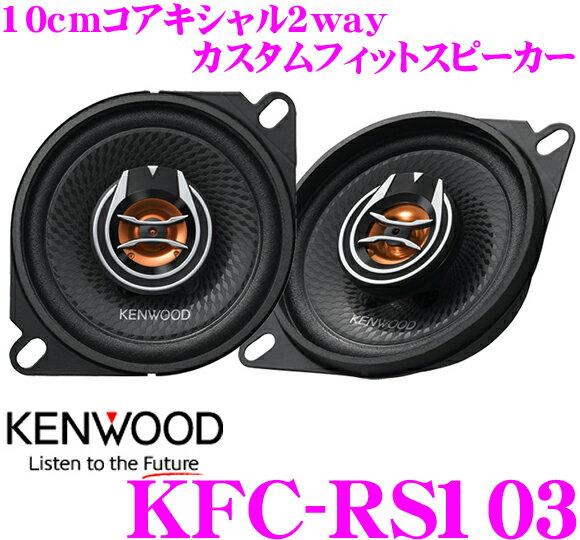 ケンウッド KFC-RS103 10cmコアキシャル2way 車載用カスタムフィットスピーカー