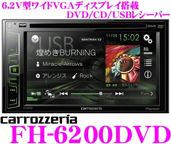 カロッツェリア FH-6200DVD 6.2V型ワイドVGAモニター DVD-V/VCD/CD/USB/チューナー DSPメインユニット