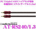 オーディオテクニカ 車載用RCAケーブル AT-RS240/1.3 PC-TripleC+OFCハイブリッド導体採用 ミドルグレード 1.3m