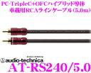 オーディオテクニカ 車載用RCAケーブル AT-RS240/5.0PC-TripleC+OFCハイブリッド導体採用ミドルグレード 5.0m