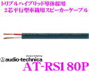 オーディオテクニカ 車載用スピーカーケーブル AT-RS180P PPC-TripleC+PCUHD+OFCハイブリッド導体14ゲージ1m単位切り売り 【数量1で1mのご注文となります】