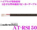オーディオテクニカ 車載用スピーカーケーブル AT-RS150 PC-TripleC&OFCハイブリッド14ゲージ 1m単位切り売り 【数量1で1mのご注文となります】