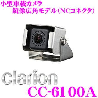 歌乐CC-6100A小轻小型商用车辆背照相机