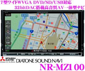 三菱電機 DIATONE SOUND NAVI NR-MZ100 4×4地デジチューナー搭載7.0インチワイド VGA・DVDビデオ/Bluetooth/USB/SD内蔵 AV一体型メモリーナビ 【超高音質32bitDAC搭載 ハイレゾ音源対応】