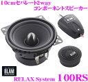 【本商品エントリーでポイント7倍!】ブラム BLAM RELAX System 100RS 10cmセパレート2way車載用スピーカー