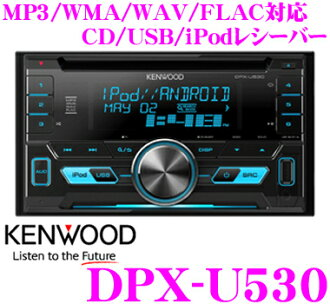 支持建伍DPX-U530 MP3/WMA/WAV/FLAC的CD/USB/iPod接收机