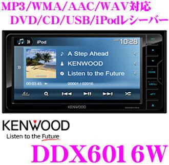 支持建伍DDX6016W 7.0V型宽大的触摸屏VGA监视器MP3/WMA/AAC/WAV的DVD/CD/USB/iPod接收机