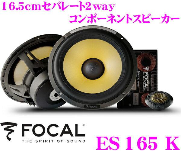 FOCAL フォーカル K2 Power ES165K 16.5cmセパレート2way車載用スピーカー 【165KR後継2016年NEWモデル】