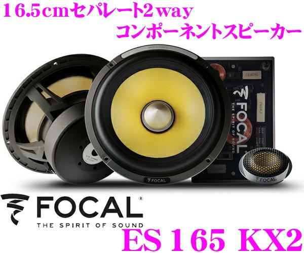 FOCAL フォーカル K2 Power ES165KX2 16.5cmセパレート2way車載用スピーカー 【165KRX2後継2016年NEWモデル】