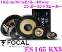 【高級スピーカーweek開催中♪】 FOCAL フォーカル K2 Power ES165KX3 16.5cm/8cmセパレート3way車載用スピーカー 【1…