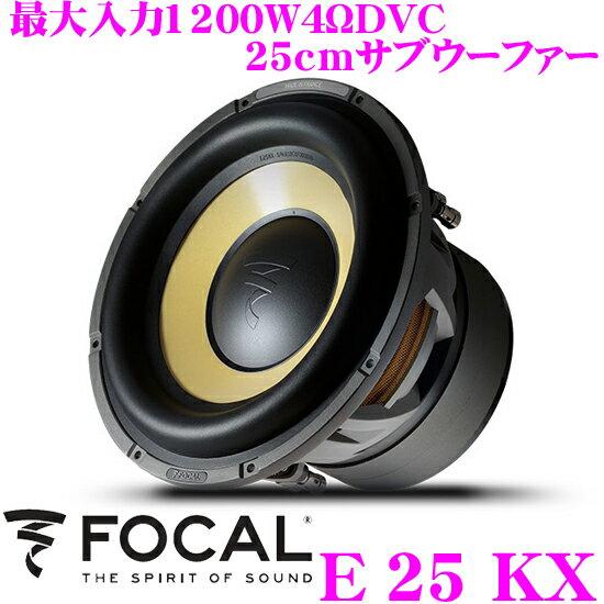 FOCAL フォーカル K2 Power E25KX 25cm4ΩDVCサブウーファー 【27KX後継2016年NEWモデル】
