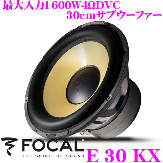 FOCAL フォーカル K2 Power E30KX 30cm4ΩDVCサブウーファー 【33KX後継2016年NEWモデル】