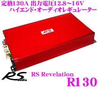 供RS Audio RS Revelation R130公畝S·re be配給量功率放大器使用的音頻限製器(穩壓電源)
