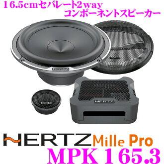 赫茨HERTZ MPK165.3 16.5cm分離2way車載用音箱