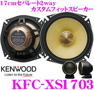 KFC-XS1703
