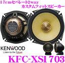 ケンウッド KFC-XS1703 17cmセパレート2way車載用カスタムフィットスピーカー
