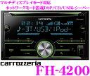 カロッツェリア FH-4200 USB/Bluetooth内蔵2DIN一体型 WMA/MP3/WAV/AAC/FLAC対応CDレシーバー 【マルチディスプレイモ…