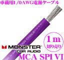 モンスターケーブル 車載用電源ケーブル MCA SP1VI 1m単位切り売り スタンダード1/0AWG 【1/0ゲージバイオレット 数量…