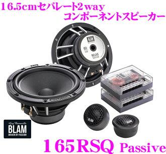 buramu BLAM RELAX System 165RSQ Passive 16.5cm分离2way車載用音箱