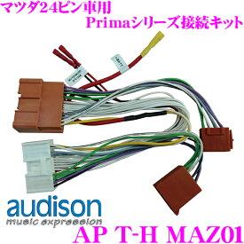 AUDISON オーディソン AP T-H MAZ01ホンダ車用PRIMAシリーズ ダイレクト接続ケーブル【マツダ24P・AP8.9bit/AP5.9bit/AP4.9bit用 アテンザ/アクセラ/デミオ/ロードスター/CX-5/CX-3】