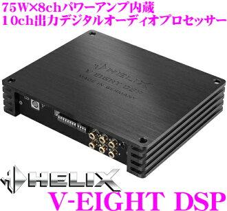 herikkusu HELIX V-EIGHT数码信号处理器75W×8ch功率放大器内置10ch数码的信号处理器