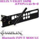 ヘリックス HELIX Bluetooth INPUT MODULE HELIX V-EIGHT DSP用 Bluetooth入力エクステンションカード