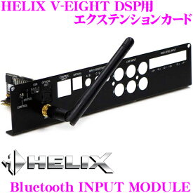 ヘリックス HELIX Bluetooth INPUT MODULE HELIX V-EIGHT DSP用 Bluetooth入力エクステンションカード
