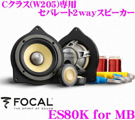FOCAL フォーカル K2 Power ES80K for MB メルセデスベンツCクラス(W205)専用 8cmセパレート2way車載用スピーカー