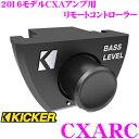 KICKER キッカー CXARC 2016モデルCXアンプ用リモートコントローラー