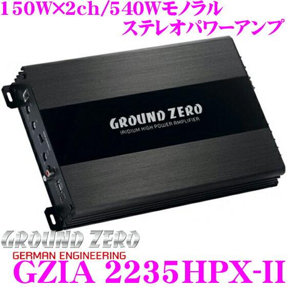GROUND ZERO グラウンドゼロ GZIA 2235HPX-II 150W×2chステレオパワーアンプ
