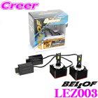 BELLOF ベロフ 純正交換HIDバルブ LEZ003 Optimal LED Performance D3S/D8S 10000lm 6500K LEDヘッドランプバルブ オプティマル LED パフォーマンス