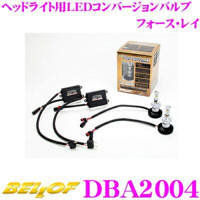 BELLOF ベロフ DBA2004 ヘッドライト用LEDコンバージョンバルブ フォース・レイ 6500K H7タイプ