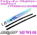 BELLOF ベロフ MFW101 アイ ビューティー フラットワイパー メルセデスベンツ Cクラス(205)/GLC(253)専用 自己撥水型シリコンゴム採用...