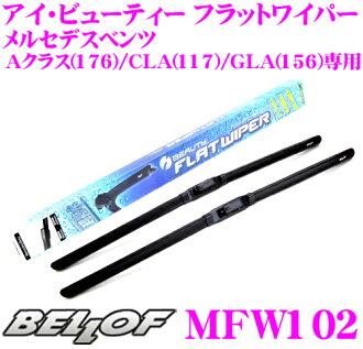 BELLOF 베로후 MFW102 아이뷰티후랏트와이파메르세데스벤트 A클래스(176)/CLA(117)/GLA(156) 전용 자기 발수형 실리콘 고무 채용 발수 와이퍼 브레이드
