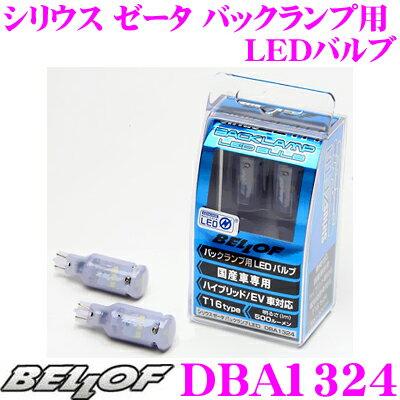 BELLOF ベロフ DBA1324 シリウス ゼータ バックランプ用LEDバルブ T16タイプ 500ルーメン 2個入 国産車専用/車検対応品