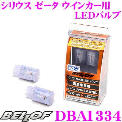 BELLOF ベロフ DBA1334 シリウス ゼータ ウインカー用LEDバルブ T20タイプ 400ルーメン 2個入 国産車専用/車検対応品
