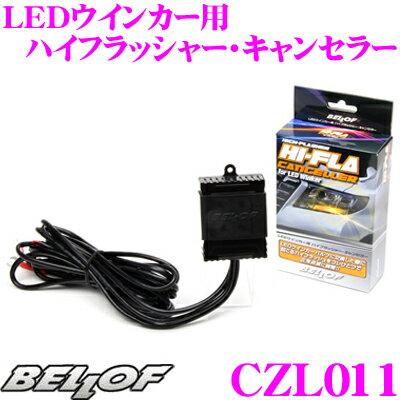 BELLOF ベロフ CZL011 LEDウインカー用ハイフラッシャー・キャンセラー ハイフラを正常な点滅に調整可能!!