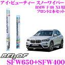 BELLOF ベロフ アイ ビューティー スノーワイパーブレード BMW F48 X1 雪用 フロント2本セット 運転席側 SFW650 & 助手席側 SFW4...